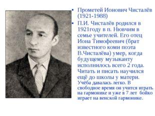 Прометей Ионович Чисталёв (1921-1988) П.И. Чисталёв родился в 1921году в п. Н