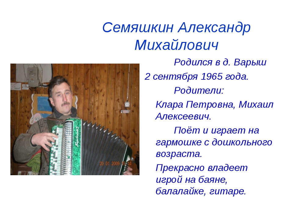 Семяшкин Александр Михайлович Родился в д. Варыш 2 сентября 1965 года. Ро...