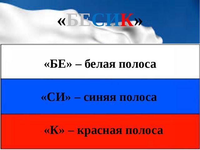 «БЕСИК» «БЕ» – белая полоса «К» – красная полоса «СИ» – синяя полоса