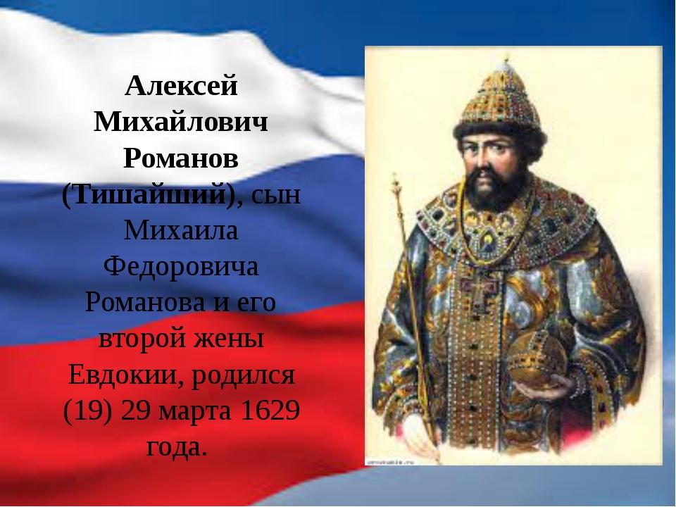 Алексей Михайлович Романов (Тишайший), сын Михаила Федоровича Романова и его...