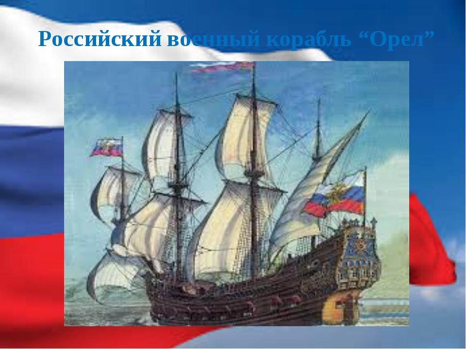 """Российский военный корабль """"Орел"""""""