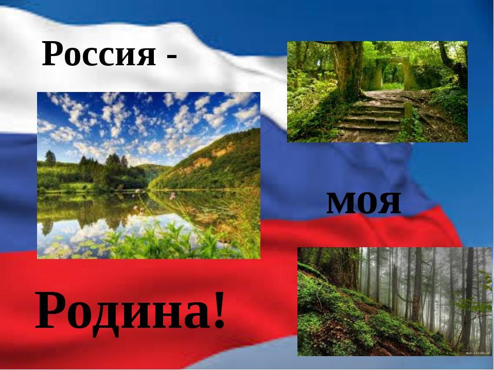 Россия - моя Родина!