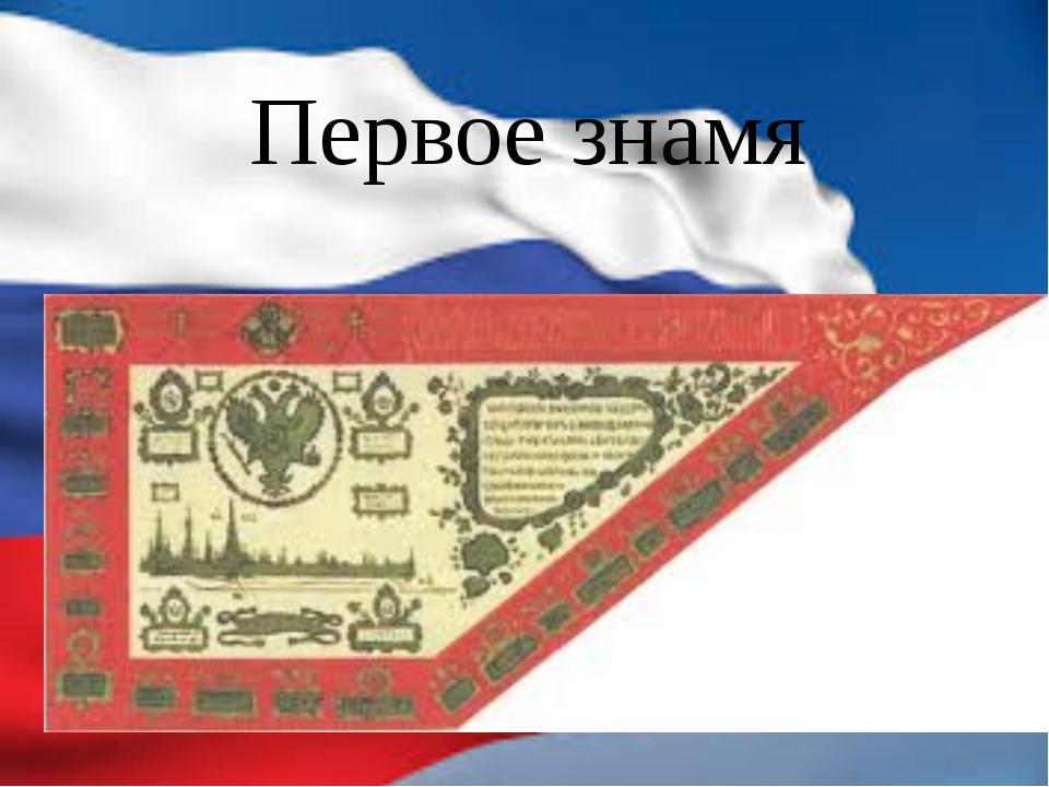 Первое знамя