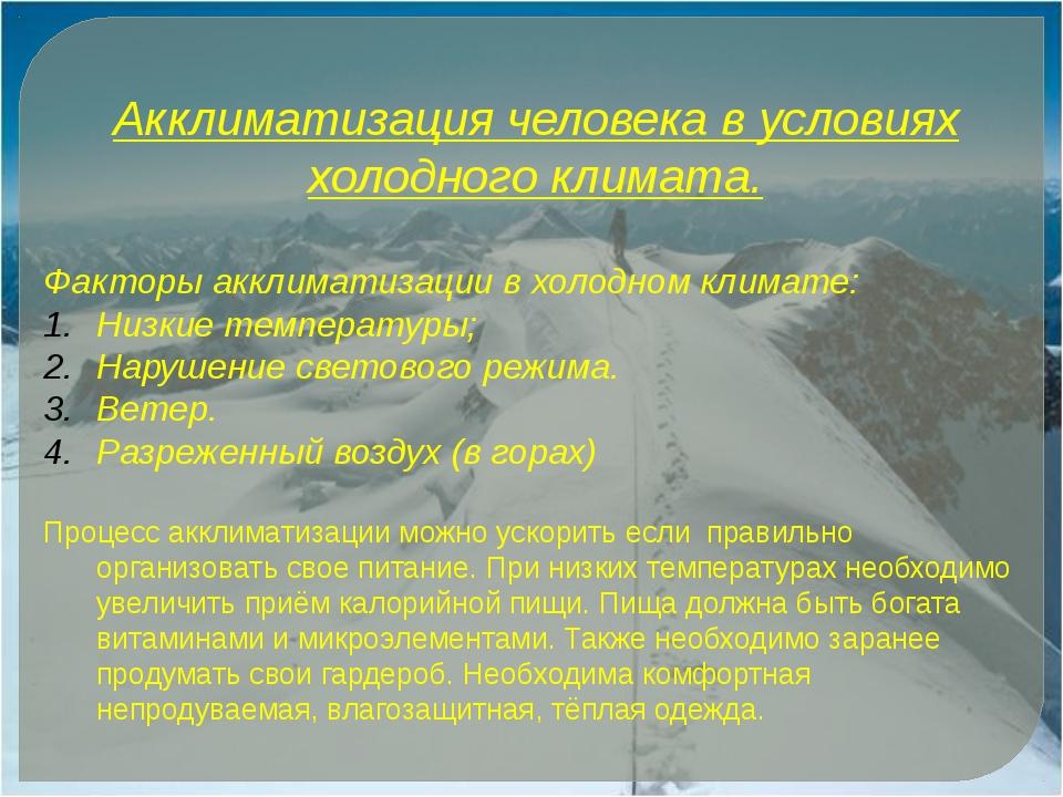Акклиматизация человека в условиях холодного климата. Факторы акклиматизации...