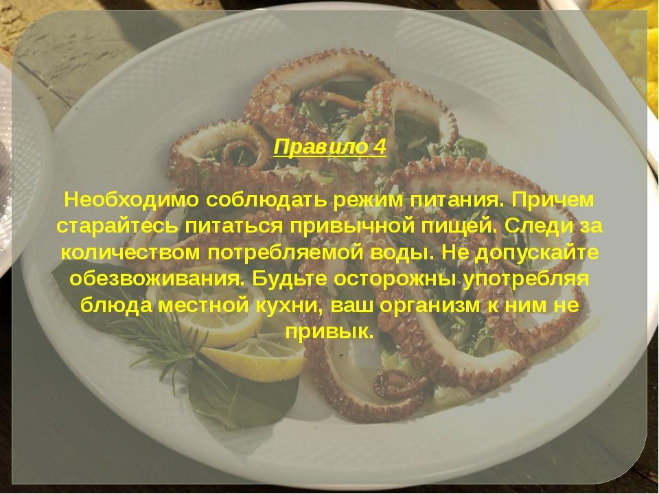Правило 4 Необходимо соблюдать режим питания. Причем старайтесь питаться прив...