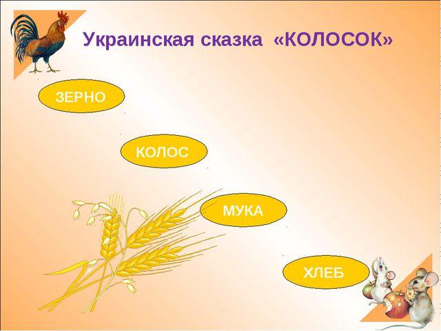 ЗЕРНО КОЛОС МУКА ХЛЕБ Украинская сказка «КОЛОСОК»