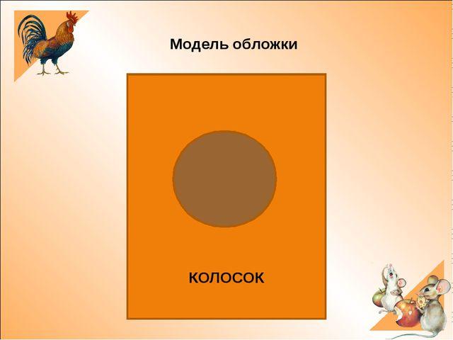 Модель обложки КОЛОСОК