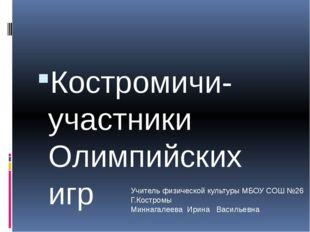 Костромичи-участники Олимпийских игр Учитель физической культуры МБОУ СОШ №2