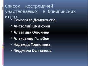 Список костромичей участвовавших в Олимпийских играх: Елизавета Дементьева Ан