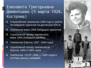 Олимпийская чемпионка 1956 годав гребле на байдарке-одиночке на дистанции 50