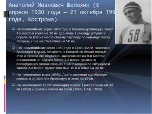 НаОлимпийских играх 1956 годавКортина-д'Ампеццо, занял 4-е место в гонке н