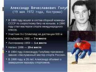 Александр Вячеславович Голубев (19 мая1972 года, Кострома)  В1989 годуво