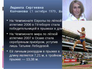 Людмила Сергеевна Колчанова(1октября1979,Шарья) НаЧемпионате Европы по л