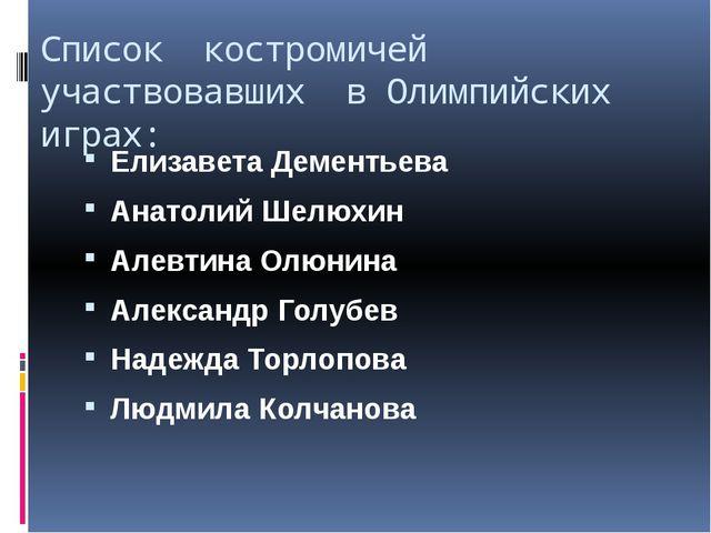 Список костромичей участвовавших в Олимпийских играх: Елизавета Дементьева Ан...
