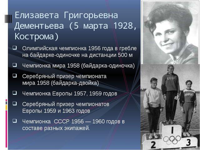 Олимпийская чемпионка 1956 годав гребле на байдарке-одиночке на дистанции 50...