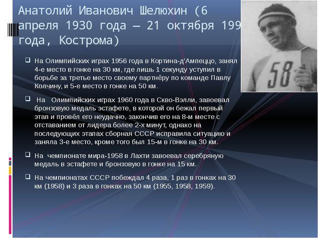 НаОлимпийских играх 1956 годавКортина-д'Ампеццо, занял 4-е место в гонке н...
