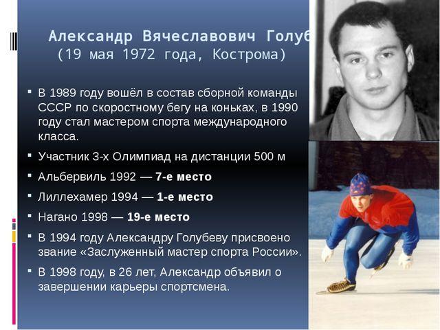 Александр Вячеславович Голубев (19 мая1972 года, Кострома)  В1989 годуво...