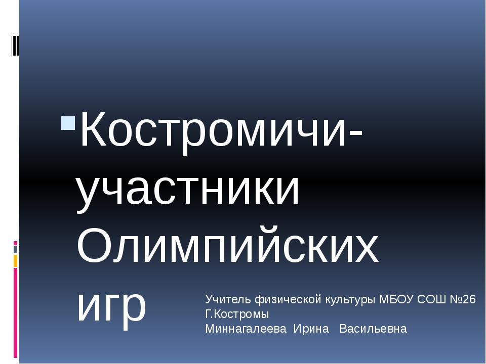 Костромичи-участники Олимпийских игр Учитель физической культуры МБОУ СОШ №2...