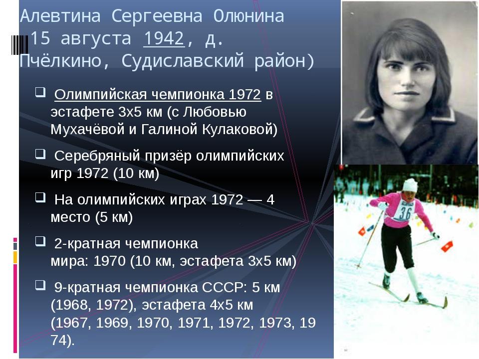 Олимпийская чемпионка 1972в эстафете 3x5 км (сЛюбовью МухачёвойиГалиной...