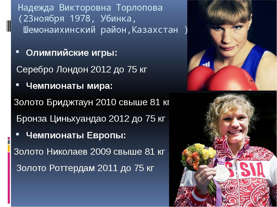 Надежда Викторовна Торлопова (23ноября 1978, Убинка, Шемонаихинский район,Каз...