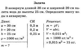 Задача для расчета количества теплоты, необходимого для нагр…