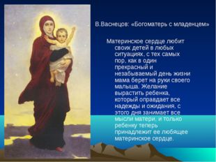 В.Васнецов: «Богоматерь с младенцем» Материнское сердце любит своих детей в л