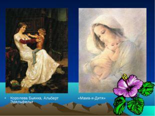 Королева Бьянка, Альберт Эдельфельт «Мама-и-Дитя»