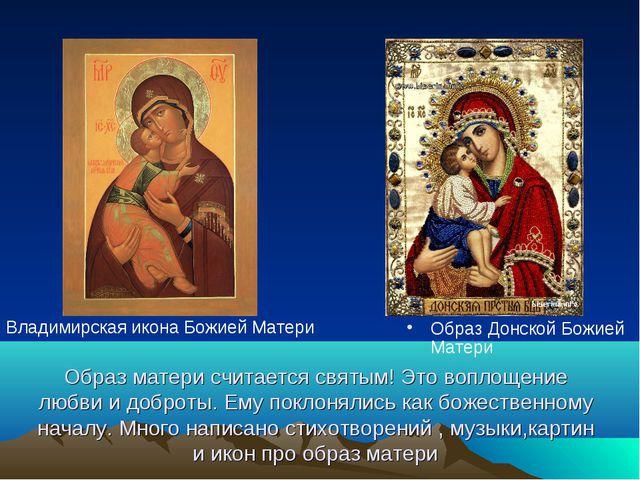 Образ матери считается святым! Это воплощение любви и доброты. Ему поклонялис...