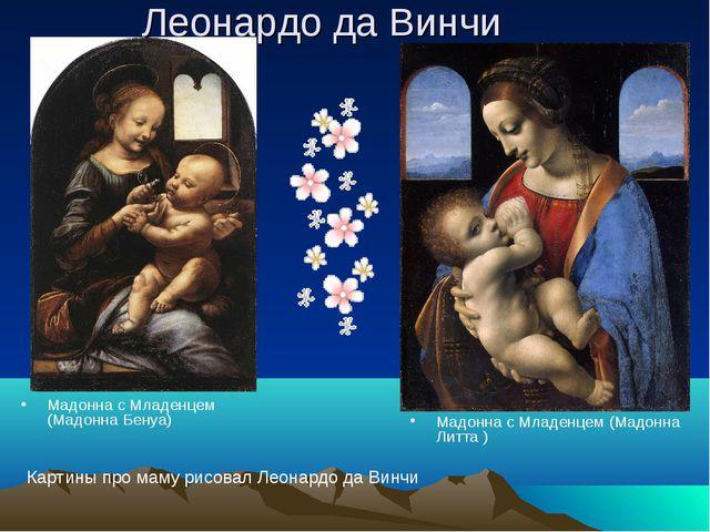 Леонардо да Винчи Мадонна с Младенцем (Мадонна Бенуа) Мадонна с Младенцем (Ма...