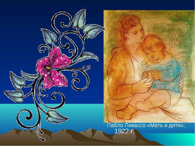 Пабло Пикассо «Мать и дитя», 1922 г.