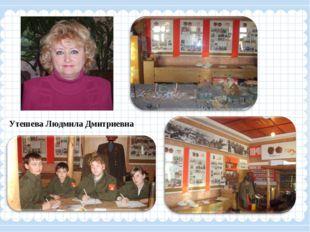 Утешева Людмила Дмитриевна