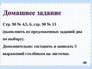 Стр. 90 № 4,5, 6, стр. 90 № 13 (выполнить из предложенных заданий два по выбо