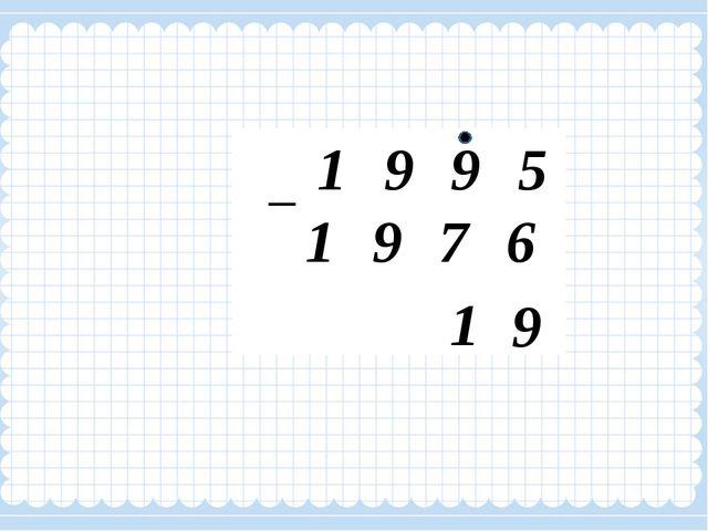 1 9 1995 1976