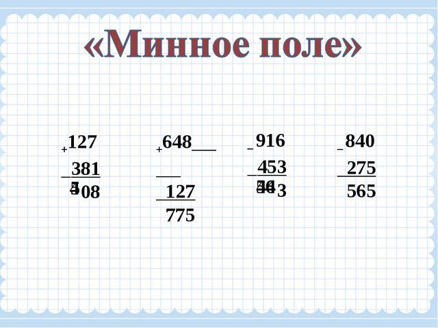 +127 381 08 +648 127 775 – 916 453 3 – 840 275 565 5 4 54 46