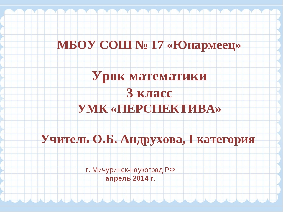 МБОУ СОШ № 17 «Юнармеец» Урок математики 3 класс УМК «ПЕРСПЕКТИВА» Учитель О....