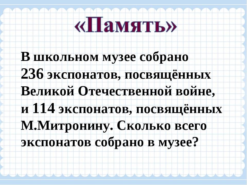 В школьном музее собрано 236 экспонатов, посвящённых Великой Отечественной во...