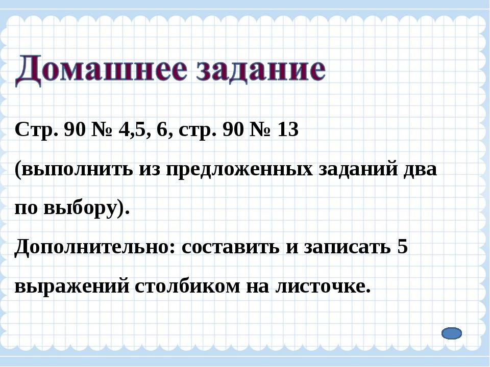 Стр. 90 № 4,5, 6, стр. 90 № 13 (выполнить из предложенных заданий два по выбо...
