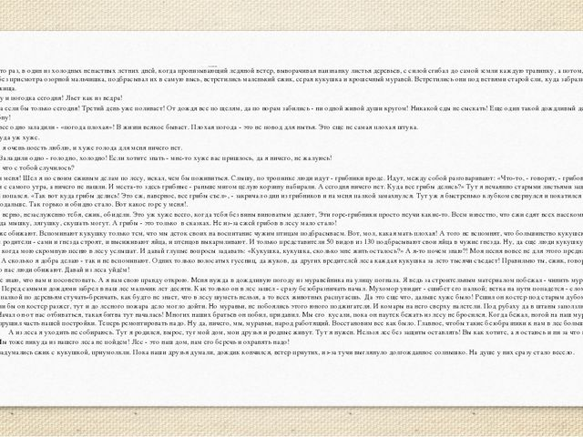 Приложение 4 Грустная история Автор:Как-то раз, в один из холодных ненастных...