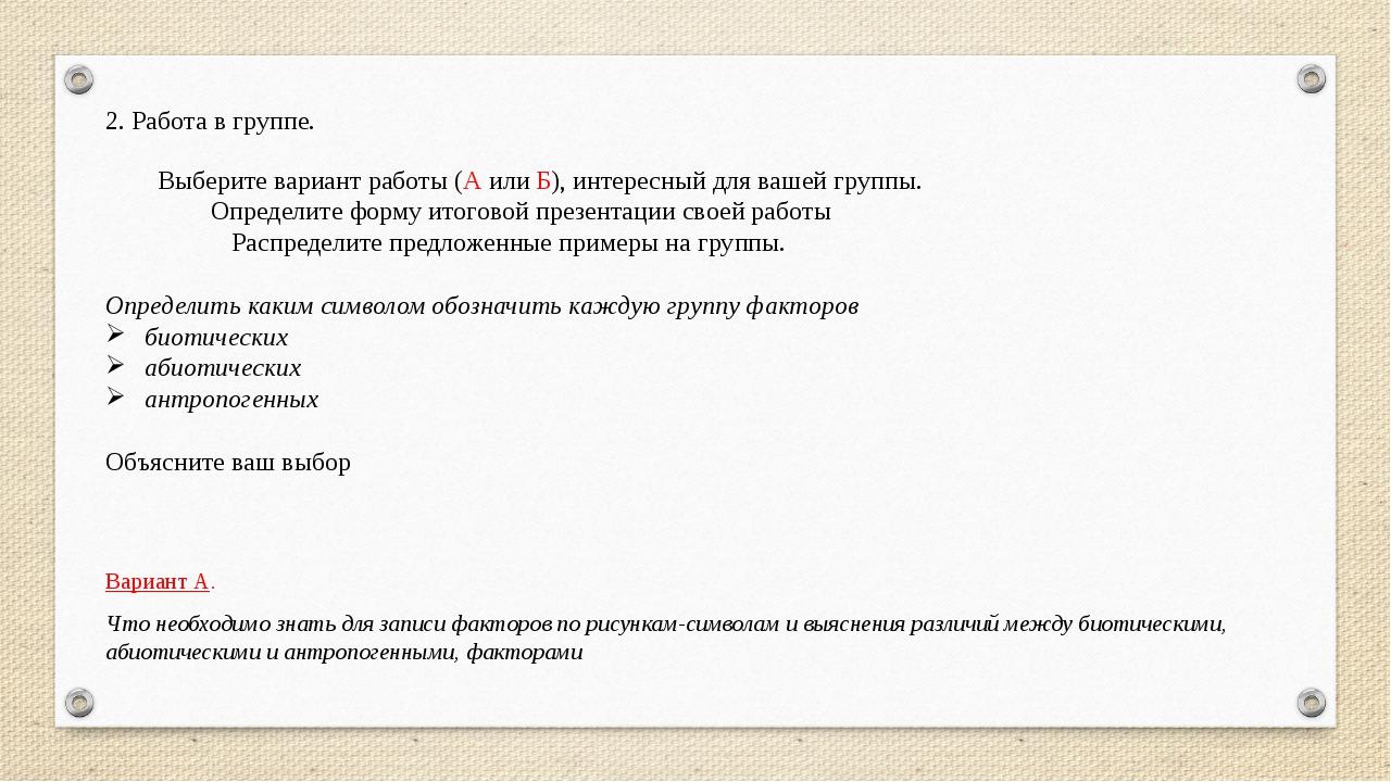 2. Работа в группе. Выберите вариант работы (А или Б), интересный для вашей г...