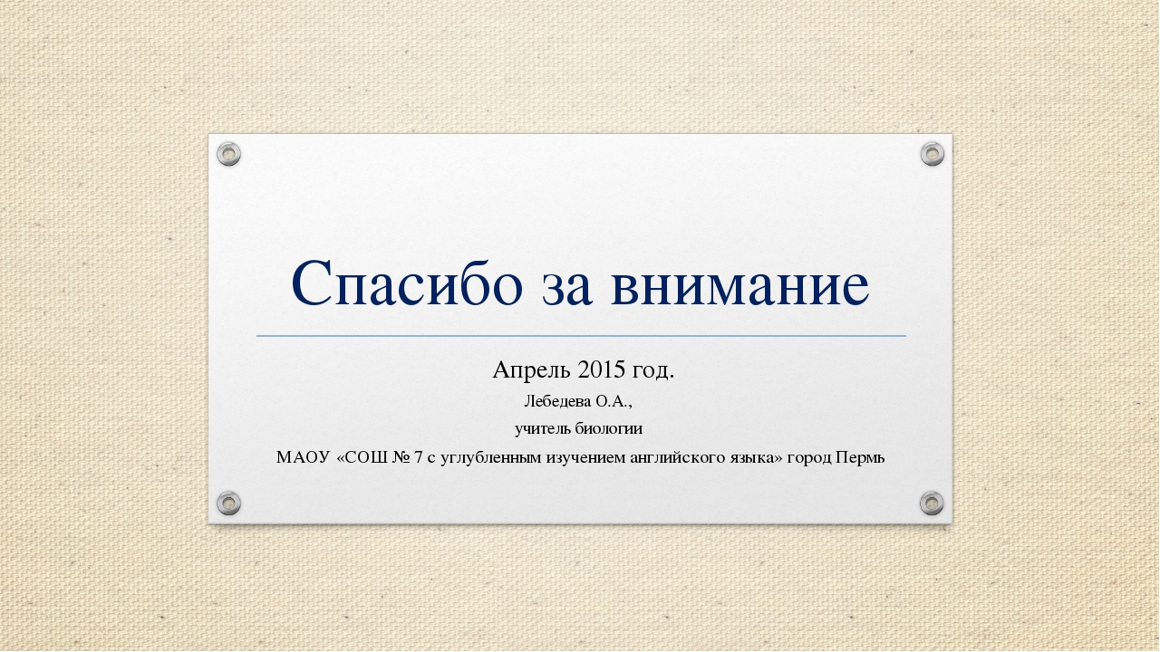 Спасибо за внимание Апрель 2015 год. Лебедева О.А., учитель биологии МАОУ «СО...