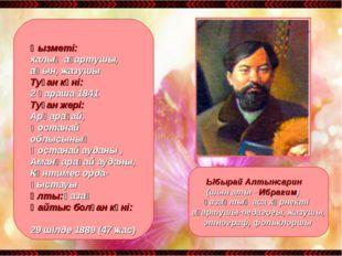 Ыбырай Алтынсарин (шын аты - Ибрагим) қазақтың аса көрнекті ағартушы-педаго