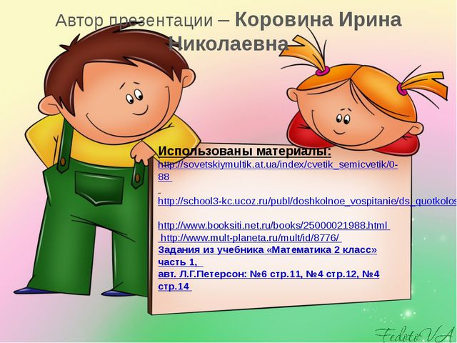 Использованы материалы: http://sovetskiymultik.at.ua/index/cvetik_semicvetik/...