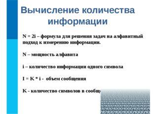 Вычисление количества информации N = 2i – формула для решения задач на алфави