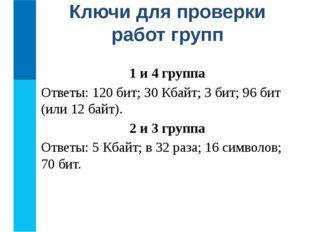 1 и 4 группа Ответы: 120 бит; 30 Кбайт; 3 бит; 96 бит (или 12 байт). 2 и 3 гр