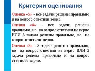 Оценка «5» - все задачи решены правильно и на вопрос ответили верно; Оценка «