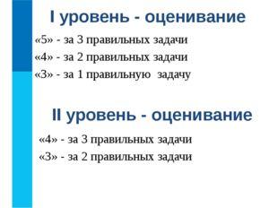 «5» - за 3 правильных задачи «4» - за 2 правильных задачи «3» - за 1 правильн