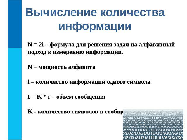Вычисление количества информации N = 2i – формула для решения задач на алфави...