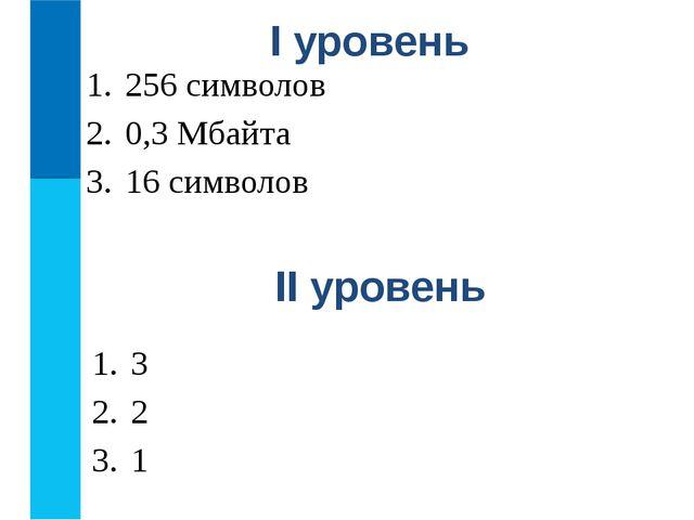 256 символов    0,3 Мбайта 16 символов I уровень II уровень 3 2 1