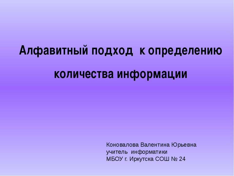 Алфавитный подход к определению количества информации Коновалова Валентина Юр...