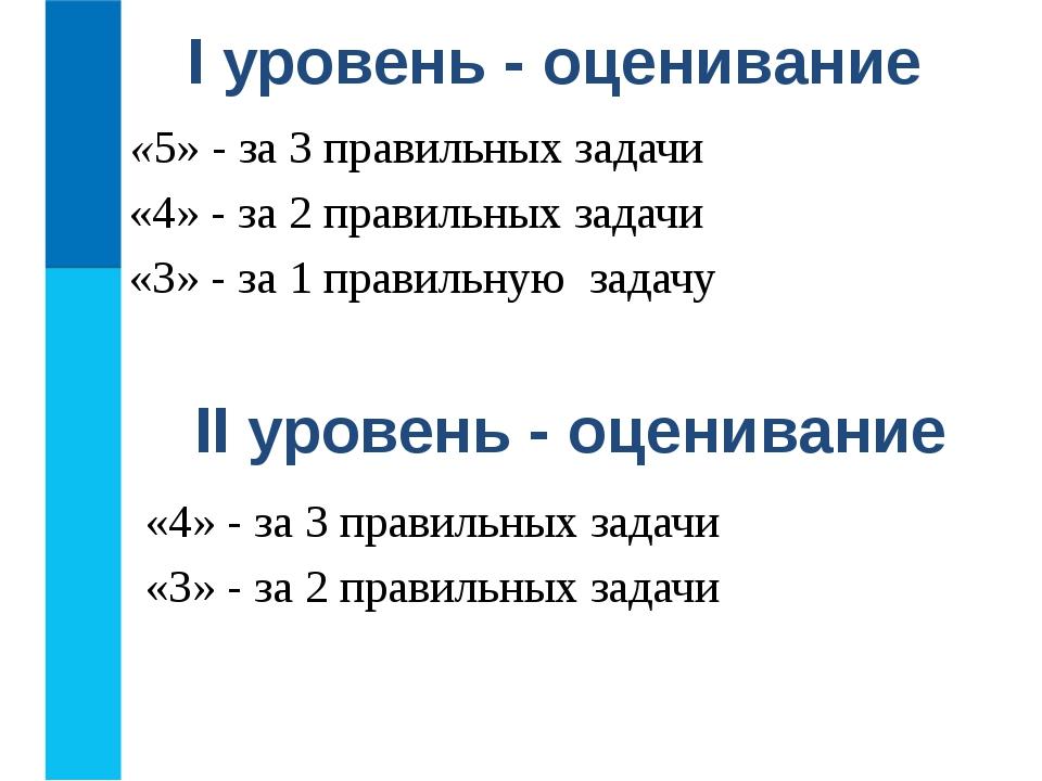«5» - за 3 правильных задачи «4» - за 2 правильных задачи «3» - за 1 правильн...